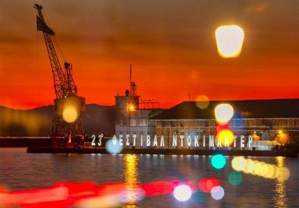 23ο Φεστιβάλ Ντοκιμαντέρ Θεσσαλονίκης: 10 ταινίες που πρέπει να δείτε
