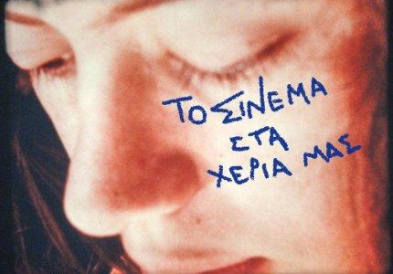 Η Ένωση Ελλήνων Σκηνοθετών σου μαθαίνει σινεμά