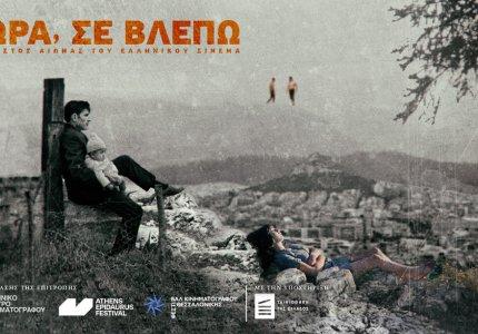 H Ακαδημία Κινηματογράφου αποκαθιστά την ελληνική κινηματογραφική κληρονομιά