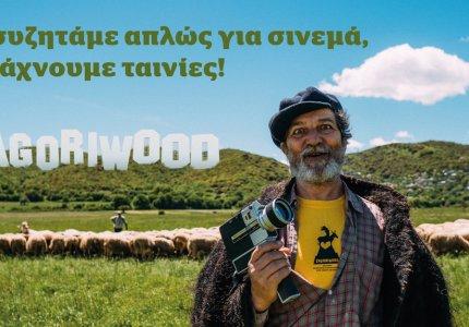 12ο Zagoriwood: Το σινεμά πάει στα βουνά!