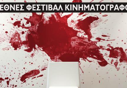 Φεστιβάλ Κινηματογράφου «Ανατομία Εγκλήματος & Τρόμου»