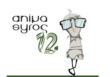 Φεστιβάλ Animasyros 2019: Οι ταινίες που διεκδικούν τα βραβεία