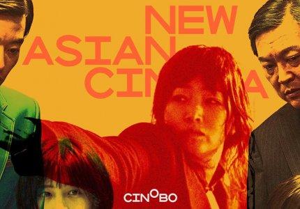 Ιανουάριος και αφιέρωμα στο νέο ασιατικό σινεμά
