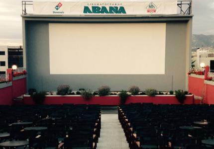 Το MOVE IT πάει θερινό σινεμά: Αβάνα!