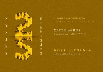 Νύχτες Πρεμιέρας 2019: Τα βραβεία