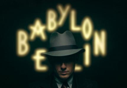 """Φεστιβάλ Ρώμης 17: """"Babylon Berlin"""" - Κριτική"""
