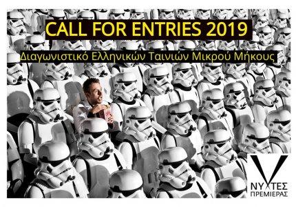 Νύχτες Πρεμιέρας 2019: Περιμένουν τις ταινίες σας!