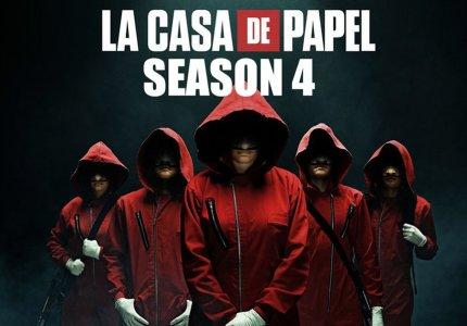 Η 4η σεζόν La Casa De Papel έρχεται