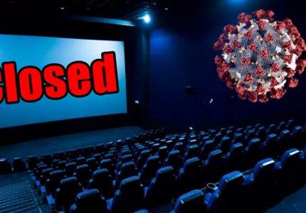 Κλείνουν κινηματογράφοι και θέατρα για 15 ημέρες