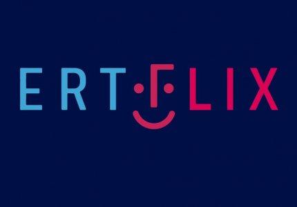Nέες ταινίες και σειρές προστέθηκαν στο Ertflix