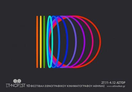 10ο Φεστιβάλ Εθνογραφικού Κινηματογράφου Αθήνας