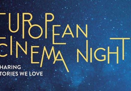Γιορτάζουμε τη Νύχτα Ευρωπαϊκού Κινηματογράφου