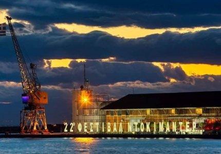 Αναβάλλεται το 22ο Φεστιβάλ Ντοκιμαντέρ Θεσσαλονίκης