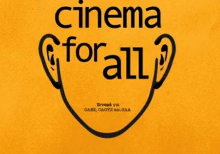 Σινεμά προσβάσιμο για όλους στην Ταινιοθήκη