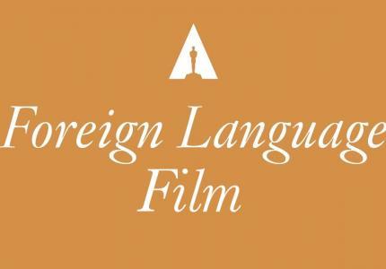 Oscars 19: Οι υποψηφιότητες για το ξενόγλωσσο