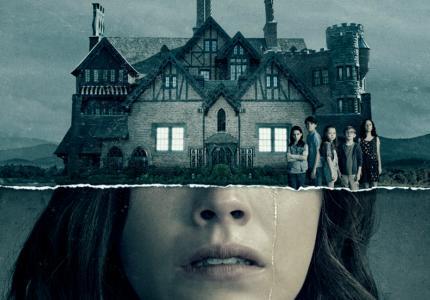 """The Haunting of Hill House"": Οικογενειακός τρόμος"