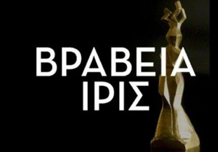 Βραβεία Ίρις 2020: Η απονομή σε live streaming