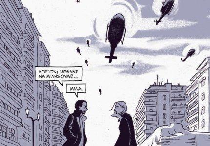 Θεσσαλονίκη 19: Ένα φεστιβάλ, ένα κόμικ