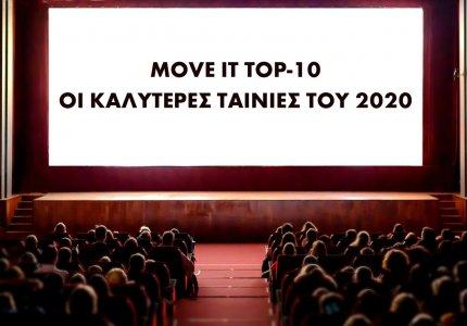 MOVE IT Top-10: Αυτές είναι οι κορυφαίες ταινίες του 2020