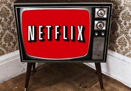 Το Netflix ετοιμάζει αναλογικό τηλεοπτικό κανάλι
