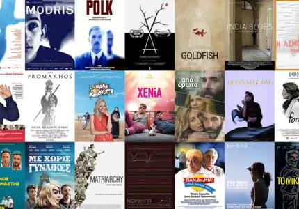Ψηφίστε την αγαπημένη σας ελληνική ταινία στα βραβεία της Ακαδημίας Κινηματογράφου