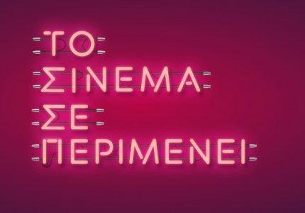 """Η καμπάνια """"Το σινεμά σε περιμένει"""" σε φέρνει στις αίθουσες"""