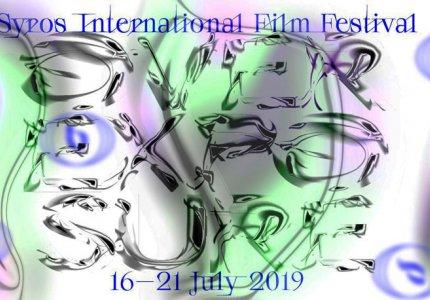Το Φεστιβάλ Σύρου ξεκινά από την Αθήνα