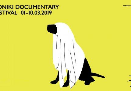 21ο Φεστιβάλ Ντοκιμαντέρ Θεσσαλονίκης: Ξεκινά!