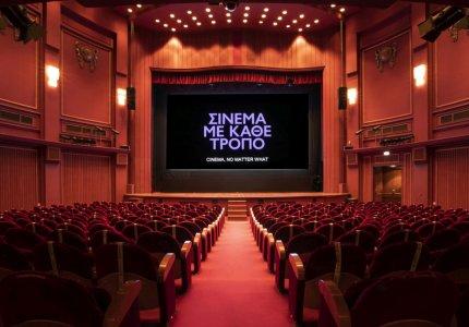 Τα Europa Cinemas βραβεύουν τις αίθουσες του Φεστιβάλ Θεσσαλονίκης