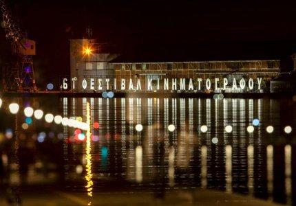 61ο Φεστιβάλ Θεσσαλονίκης: 20 ταινίες που πρέπει να δείτε