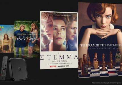Το Netflix στην συχνότητα του Vodafone TV