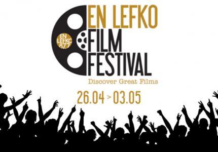 Το En Lefko Film Festival αναζητά εθελοντές