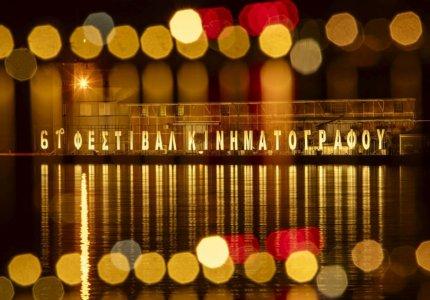 61ο Φεστιβάλ Θεσσαλονίκης: Τα βραβεία