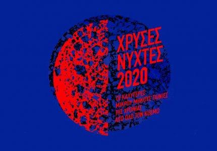 Η Ελληνική Ακαδημία Κινηματογράφου παρουσιάζει: Χρυσές Νύχτες 2020