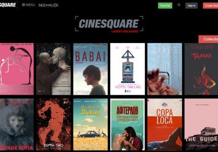 Cinesquare, η πρώτη βαλκανική πλατφόρμα video on demand