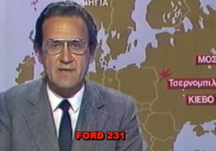 Έτσι ανακοινώθηκε στην Ελλάδα το 1986 το πυρηνικό δυστύχημα του Τσερνόμπιλ