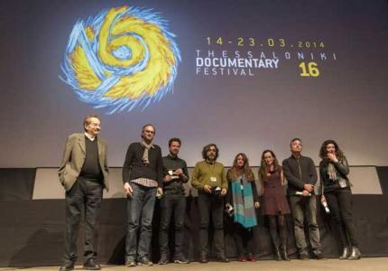 16o ΦΝΘ: Τα βραβεία