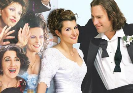 """Sequel στο """"My Big Fat Greek Wedding""""... Οpa?"""