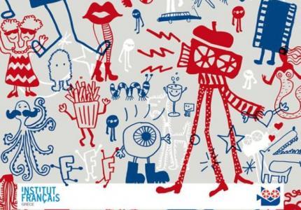 Το πρόγραμμα του 14ου Φεστιβάλ Γαλλόφωνου Κινηματογράφου