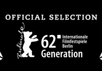 Berlinale 14: Το Προαύλιο της Ρηνιώς Δραγασάκη στο πρόγραμμα Generation