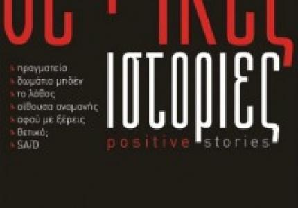 Ταινία: Θετικές Ιστορίες
