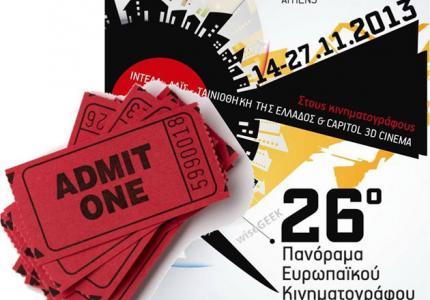 Πανόραμα 13: Τιμές εισιτηρίων, καρτών, προσκλήσεις για άνεργους