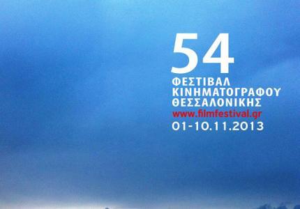 Θεσσαλονίκη 13: Οι ελληνικές ταινίες του φεστιβάλ και το πόστερ