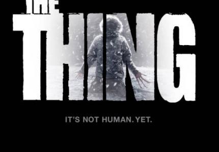 The Thing prequel: πράγμα που σαλεύει