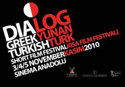 Eλληνο-τουρκικό φεστιβάλ μικρού μήκους