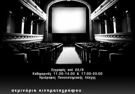 Σεμινάρια του Κινηματογραφικού Τομέα του Πανεπιστημίου Αθηνών