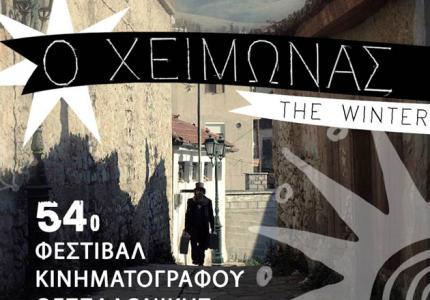 """Θεσσαλονίκη 13: """"Ο χειμώνας"""" - REVIEW"""