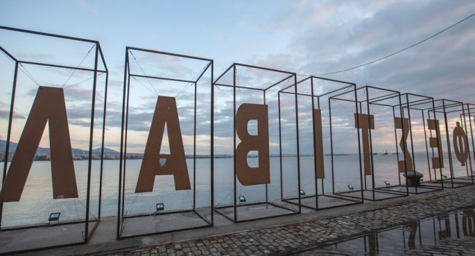 Το 62ο Φεστιβάλ Θεσσαλονίκης περιμένει τις ταινίες σας
