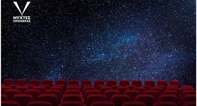 Οι Νύχτες Πρεμιέρας 2020 περιμένουν την ταινία σου
