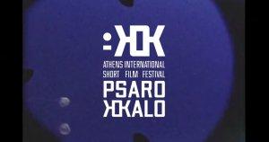 psarokokalo film festival